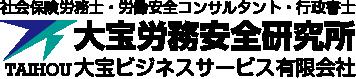 社会保険労務士・労働安全コンサルタント・行政書士事務所 大宝労務安全研究会